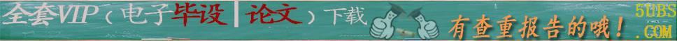 全套毕业设计论文下载banner图片