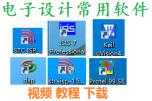 电子专业常用设计软件protues教程、Altium Designer教程、Protel