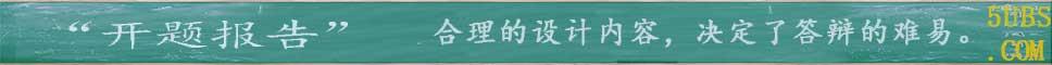 电子毕业设计开题报告banner图片