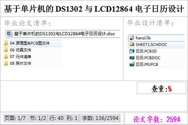 电子毕业设计题目_基于单片机的DS1302与LCD12864电