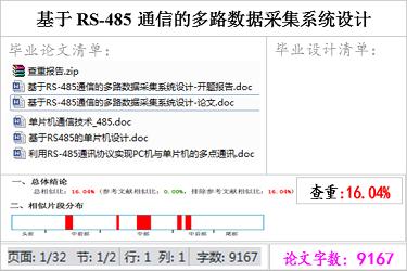 电子毕业设计题目_基于RS-485通信的多路数据采集系